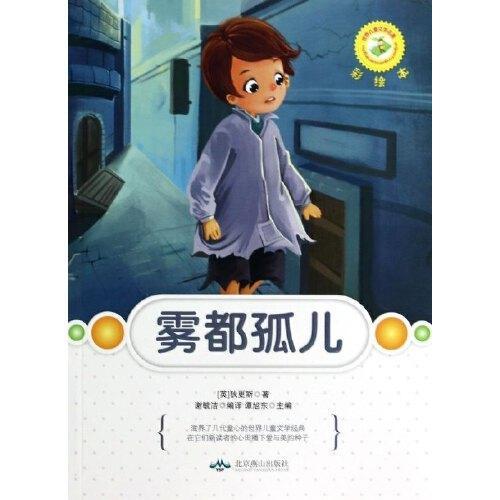世界儿童文学名著彩绘本 雾都孤儿 童话故事书 经典儿童文学 奇妙的