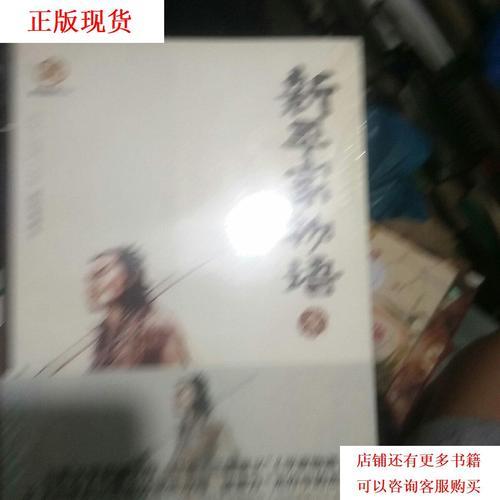 【二手9成新】新平家物语 1 /[日]吉川英治 重庆出版社