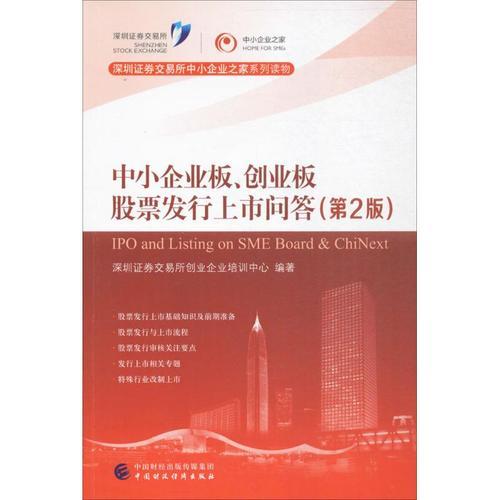 中小企业板,创业板股票发行上市问答 第2版 深圳证券