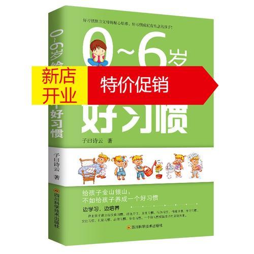 亲子教育如何让孩子养成好习惯怎样教宝宝养成一个好习惯边学习边培养