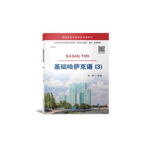 基础哈萨克语 张辉世界图书出版公司