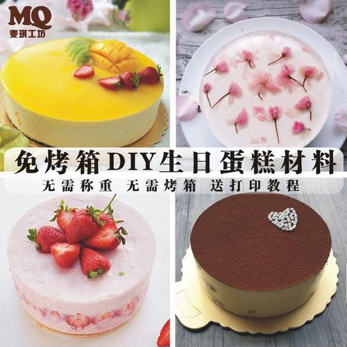 草莓芒果慕斯蛋糕材料套餐免烤自制烘焙diy提拉米苏