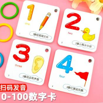 数字卡片1到100幼儿园小班识字0-100小孩基础认字早教