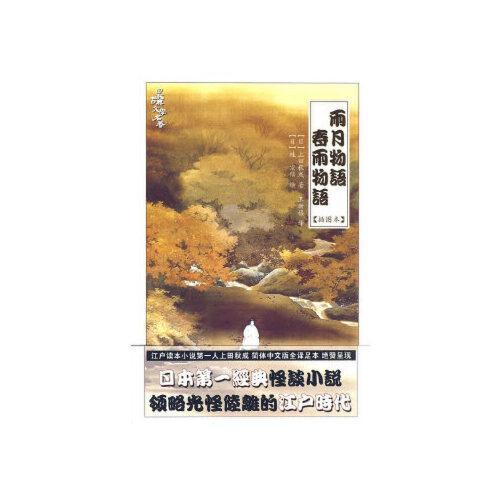 雨月物语 春雨物语,(日)上田秋成,王新禧,新世界出版社,[质量保证