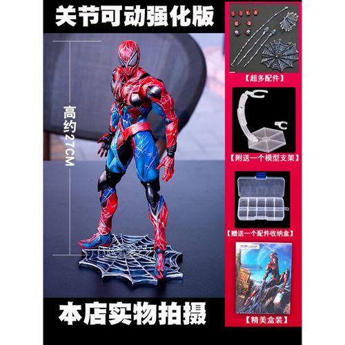 漫威复仇者联盟pa改蜘蛛侠毒液可动模型玩具人偶摆件礼物抖音网红同款