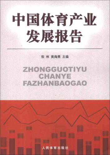 中国体育产业发展报告