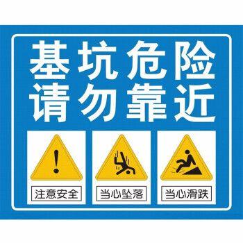 达之礼 当心坠落标识牌  井道现场请勿靠近高压危险山