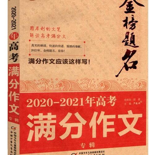 2020-2021年金榜题名高考满分作文大全 高中生高考满分作文大全书