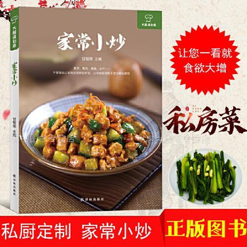 家常小炒 家常小炒菜谱书籍 四季家常菜食谱书籍大全家常菜烹饪小炒菜