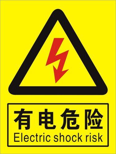 有电危险当心触电小心有电止步高压危险标识贴警示