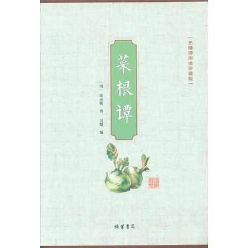 菜根谭-(全4册)-无障碍阅读珍藏版