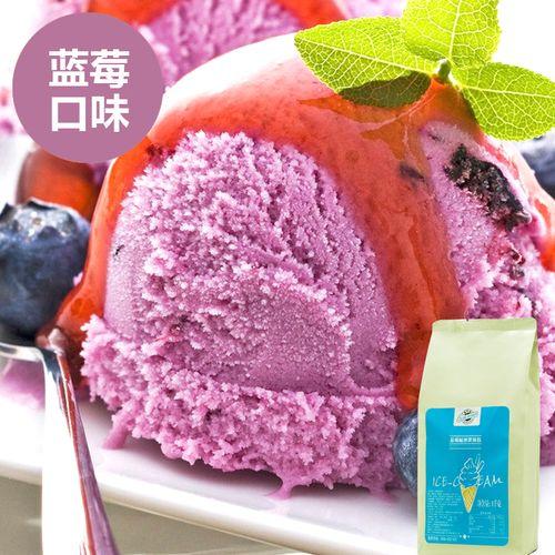 socona 冰淇淋粉冰品蓝莓口味 diy软冰激凌粉 可挖球