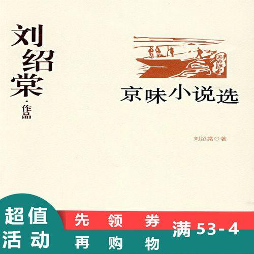 刘绍棠作品--京味小说选