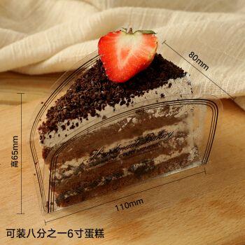 烘焙包装三角慕斯围边透明硬托蛋糕围边小西点切块半圆瑞士卷围边