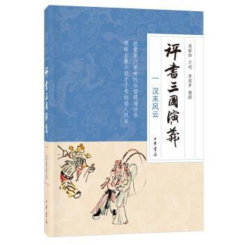 评书三国演义汉末风云 李滨声,插图,连丽如口述 中华书局