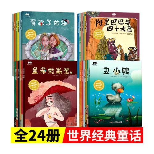 丑小鸭 拇指姑娘 海的女儿儿童故事书籍 3-6-12岁读物 365夜睡前故事