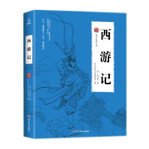 国学经典文库西游记原著正版完整无删减版初中小学生