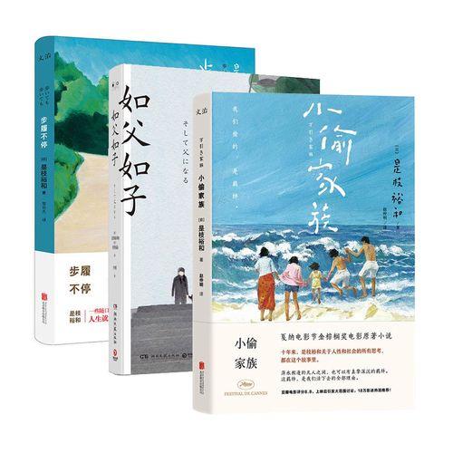 父如子+步履不停共3册是枝裕和作品集获奖影片同名小说电影原著完整版