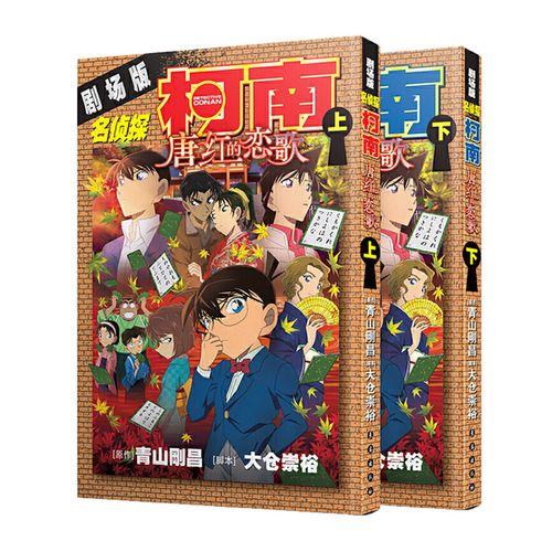 名侦探柯南剧场版:唐红的恋歌(套装共2册)