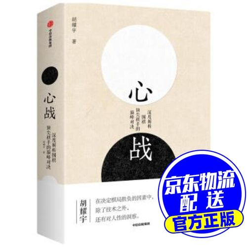心战 胡耀宇 中信出版集团