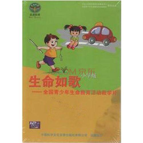 生命如歌:全国青少年生命教育活动教学片《小学版》(6