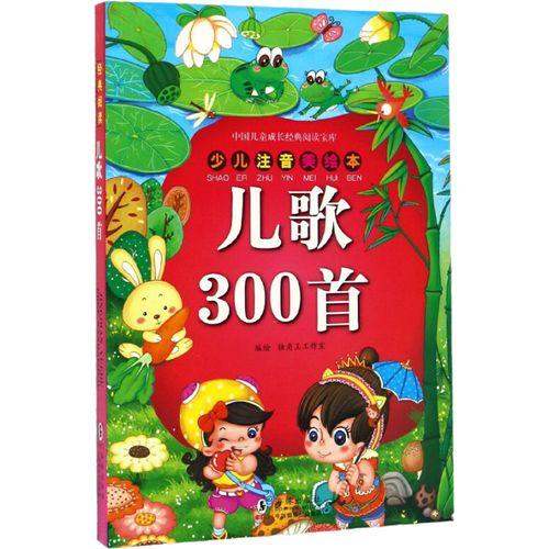 金色童年悦读书系无删减版教育部一二年级语文阅读 新课标:儿歌300首