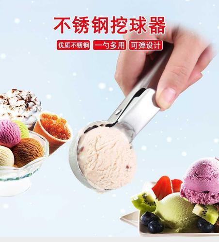 挖冰淇淋勺挖球器具不锈钢可弹式雪糕勺大号西瓜水果