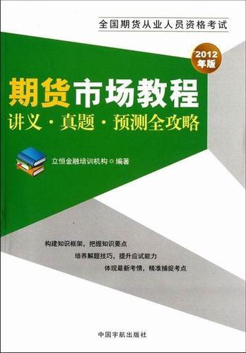 预测全攻略-全国期货从业人员资格考试-2012年版 考试 立恒金融培训