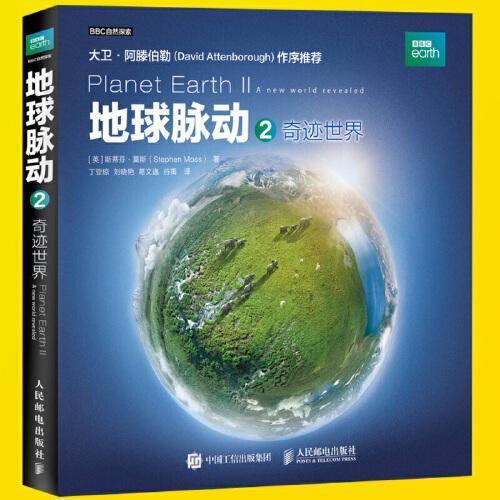 现货正版 地球脉动2奇迹世界 bbc蓝色星球探索科学百科丛书海洋深水