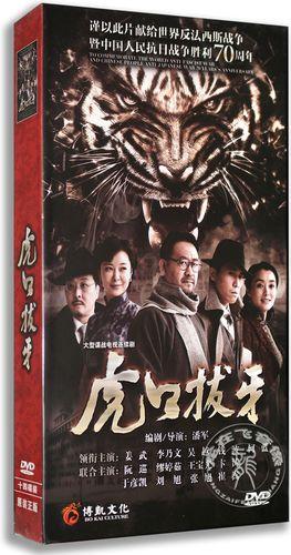 正版电视剧 虎口拔牙精装版  14dvd 姜武 李乃文 吴越