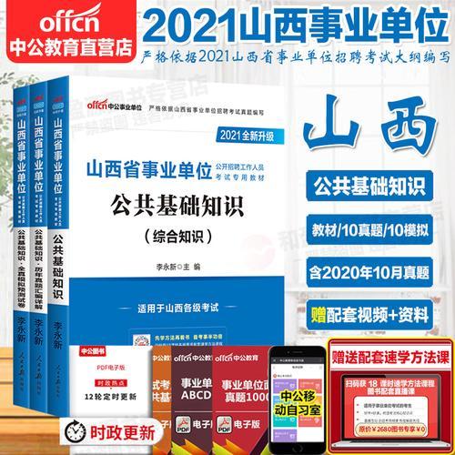 中公2021山西省事业单位招聘考试用书公共基础知识教材+历年真题及