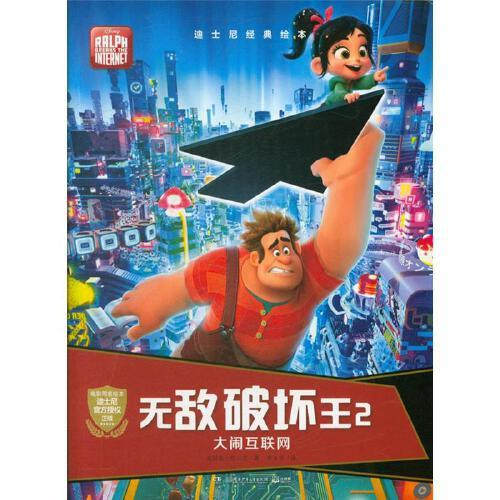 大闹互联网-无敌破坏王2-迪士尼经典绘本( 货号
