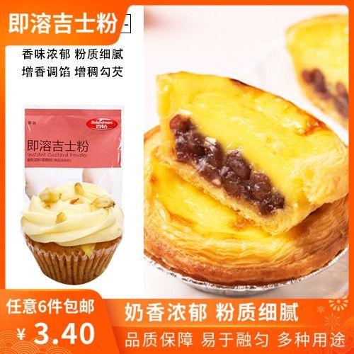 百钻即溶吉士粉 卡仕达粉 烘焙蛋挞蛋糕材料布丁面包