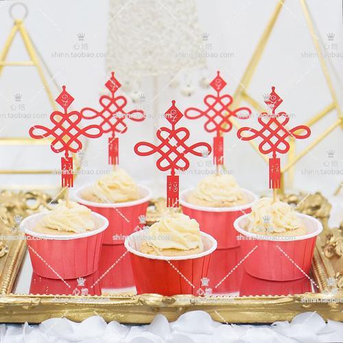 5个中国结插牌中国风婚礼甜品台杯子蛋糕马芬杯插旗派对烘焙 红