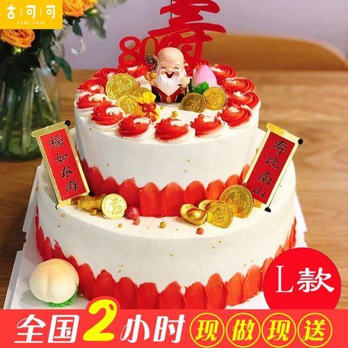 网红长辈寿桃祝寿水果老人生日蛋糕双层同城配送当日送达送全国订做