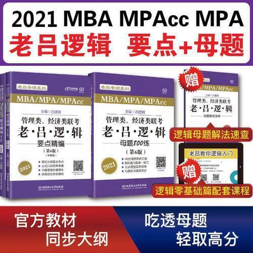 2021老吕逻辑要点精编+老吕逻辑母题800练2021吕建刚mba/mpa/mpacc199