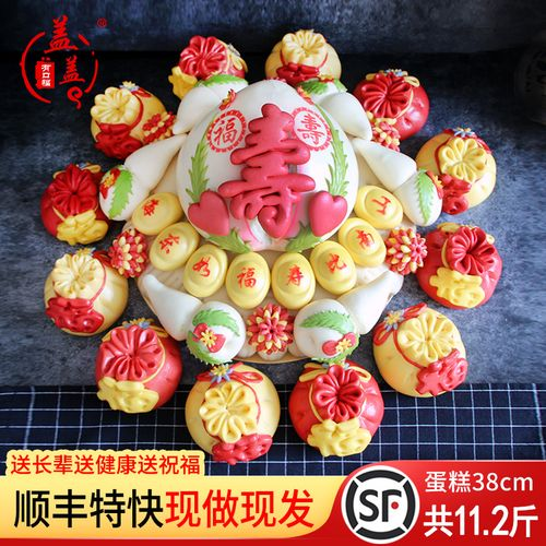 胶东花饽饽中式生日蛋糕老人贺寿礼品手工大寿桃馒头面点祝寿馍馍