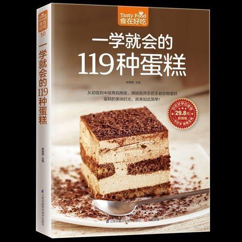 正版 食在好吃--一学就会的119种蛋糕 好吃甜点甜品制作方法教程烘焙