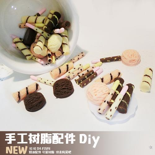 巧克力棒蛋糕雪糕diy手机壳仿真奶油胶材料手工制作