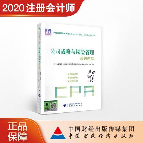 【即发】公司战略与风险管理通关题库 2020年注册会计师考试教材配套