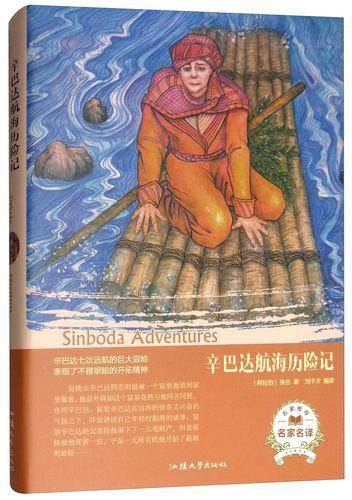 辛巴达航海历险记(精装)9787565833915汕头大学佚名