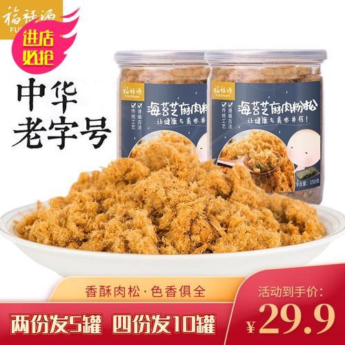 香酥儿童肉松营养猪肉松小贝寿司专用宝宝辅食配粥