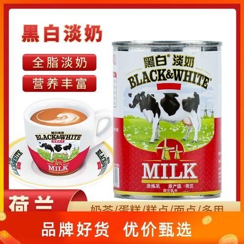 奶茶淡奶 荷兰黑白淡奶400g 进口奶茶咖啡淡奶油烘焙
