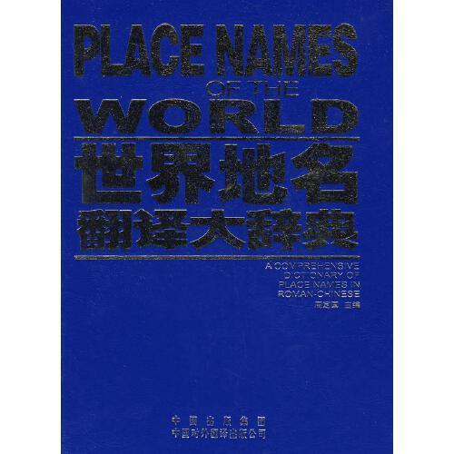 世界地名翻译大辞典周定国 主编中国对外翻译出版公司
