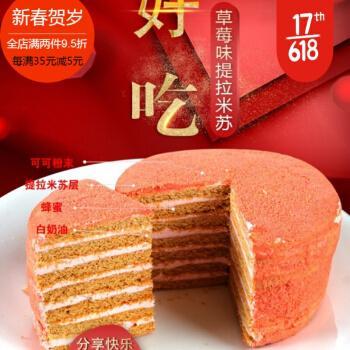 提拉米苏美味双山蜂蜜奶油千层蛋糕点6寸450克零食好
