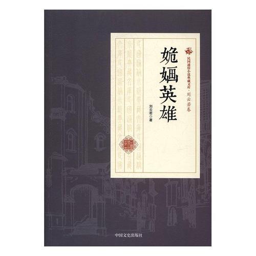 姽婳英雄 小说 刘云若著 中国文史出版社