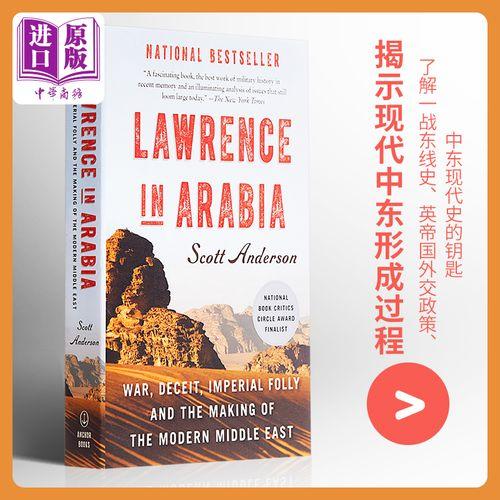 阿拉伯的劳伦斯 战争 谎言 帝国愚行与现代中东的形成 豆瓣阅读 英文
