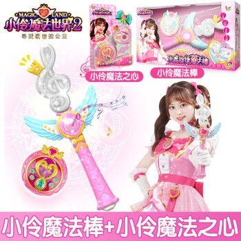小伶玩具魔法棒世界2儿童公主魔法之心小玲变身器女孩