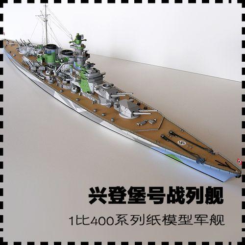 【军武宅纸玩坊】 h-39 兴登堡级 战列舰 纸模型  1:400 手工 diy