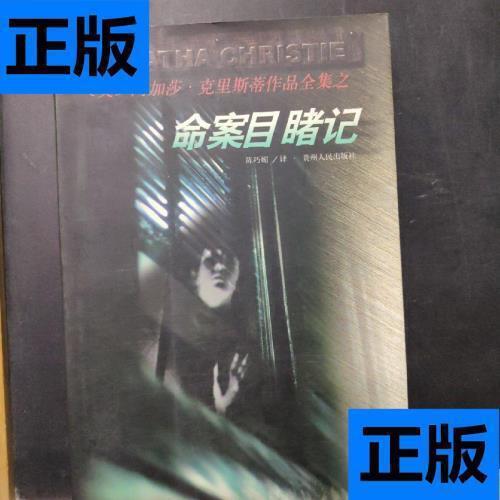 【二手旧书9成新】命案目睹记 /[英]克里斯蒂(christie),陈巧?